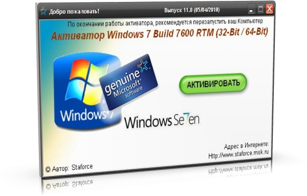 Скачать активатор windows 7 ultimate build 7600 rtm retail & oem.